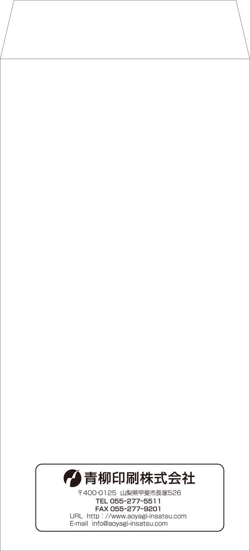 長3封筒(縦)1